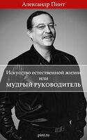 Искусство естественной жизни или Мудрый руководитель, Пинт Александр