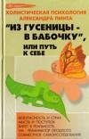 """Обложка книги """"Из гусеницы — в бабочку, или Путь к себе (версия 2009)"""""""
