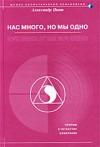 """Обложка книги """"Нас много, но мы одно (версия 2009)"""""""