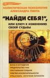 """Обложка книги """"Найди себя!, или Ключ к изменению своей судьбы"""""""
