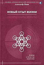 """Обложка книги """"Новый опыт жизни"""""""
