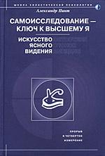 """Обложка книги """"Самоисследование - ключ к высшему Я. Искусство ясного видения"""""""