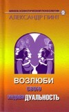 Возлюби свою индивидуальность (версия 2009), Пинт Александр