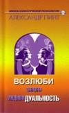 """Обложка книги """"Возлюби свою индивидуальность (версия 2009)"""""""