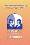 """Обложка книги """"Зеркало для личности (версия 2009)"""""""