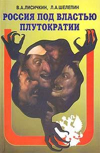 """Обложка книги """"Россия под властью плутократии"""""""