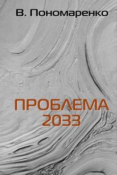 "Обложка книги ""Проблема 2033 или Джонушка, Иоганушка да Иванушка дурачки (сказка о горькой правде)"""