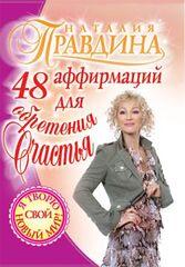 48 аффирмаций для обретения счастья, Правдина Наталия