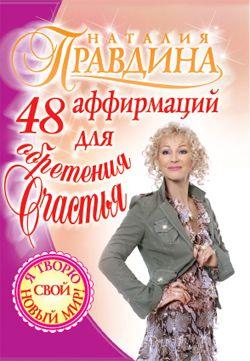 """Обложка книги """"48 аффирмаций для обретения счастья"""""""