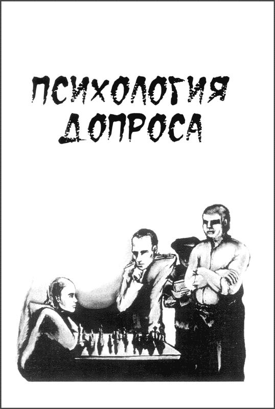 "Обложка книги ""Психология допроса"""