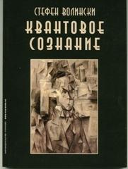 Квантовое сознание, Волински Стефен