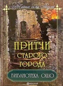 "Обложка книги ""Библиотека Ошо: Притчи старого города"""