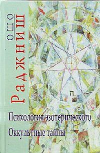 """Обложка книги """"Психология Эзотерического"""""""