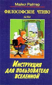 """Обложка книги """"Философское чтиво, или Инструкция для пользователя Вселенной"""""""