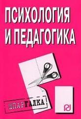Психология и педагогика. Шпаргалка, Резепов Ильдар