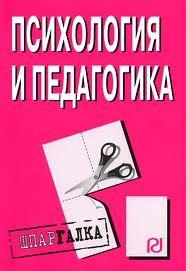 "Обложка книги ""Психология и педагогика. Шпаргалка"""