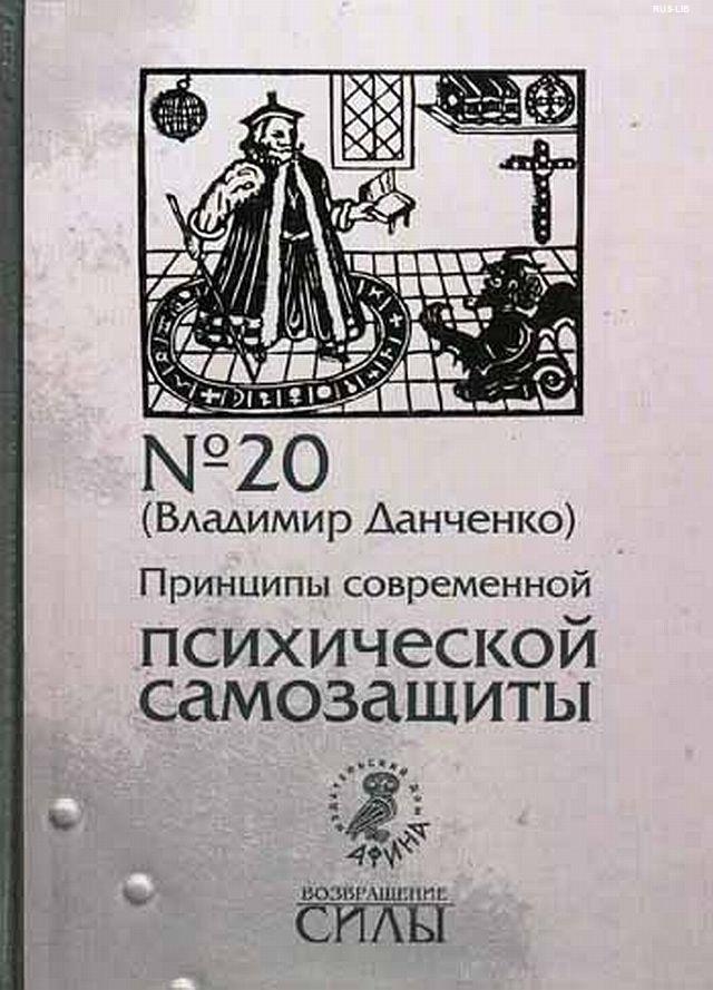 """Обложка книги """"Принципы современной психической самозащиты"""""""