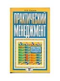Практический менеджмент. Методы и приемы деятельности руководителя, Сацков Николай
