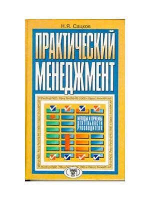 """Обложка книги """"Практический менеджмент. Методы и приемы деятельности руководителя"""""""
