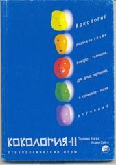 Кокология 2, Сайто Исаму