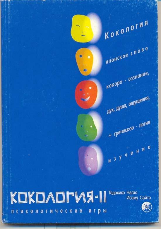 "Обложка книги ""Кокология 2"""