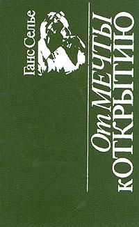 """Обложка книги """"От мечты к открытию"""""""