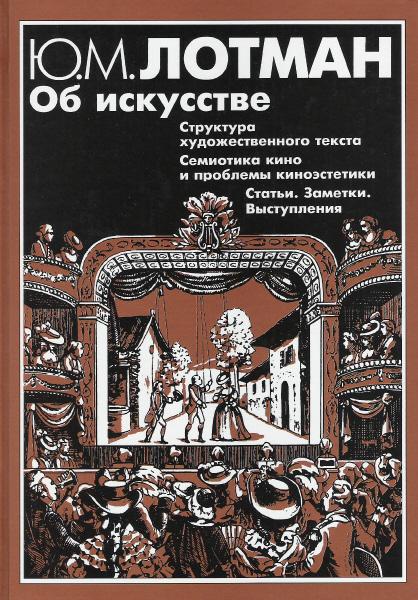 """Обложка книги """"Семиотика кино и проблемы киноэстетики"""""""