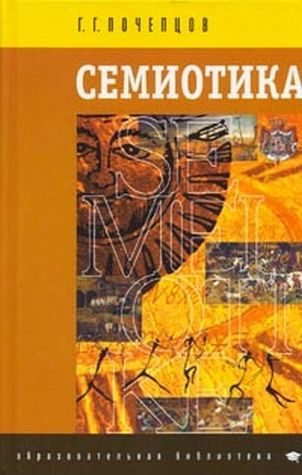 """Обложка книги """"История русской семиотики до и после 1917 года"""""""