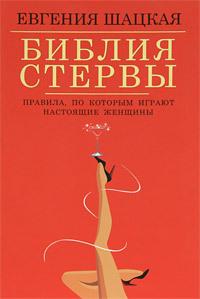 """Обложка книги """"Библия стервы. Правила, по которым играют настоящие женщины"""""""