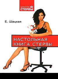 """Обложка книги """"Настольная книга стервы"""""""