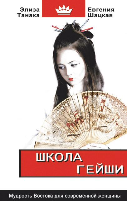 """Обложка книги """"Школа гейши. Мудрость Востока для современной женщины"""""""