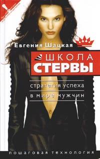 """Обложка книги """"Школа стервы. Стратегия успеха в мире мужчин. Пошаговая технология"""""""