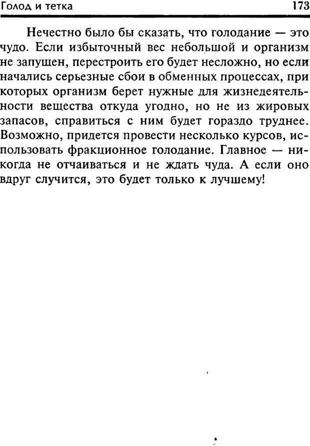 DJVU. Школа стройности для стервы. Шацкая Е. Страница 172. Читать онлайн