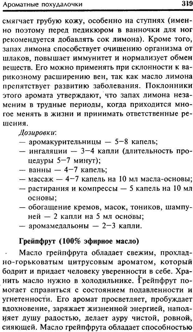 DJVU. Школа стройности для стервы. Шацкая Е. Страница 318. Читать онлайн
