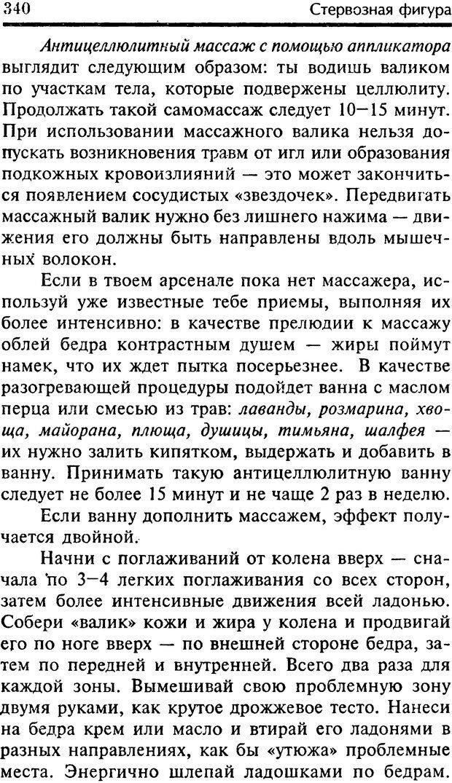 DJVU. Школа стройности для стервы. Шацкая Е. Страница 339. Читать онлайн