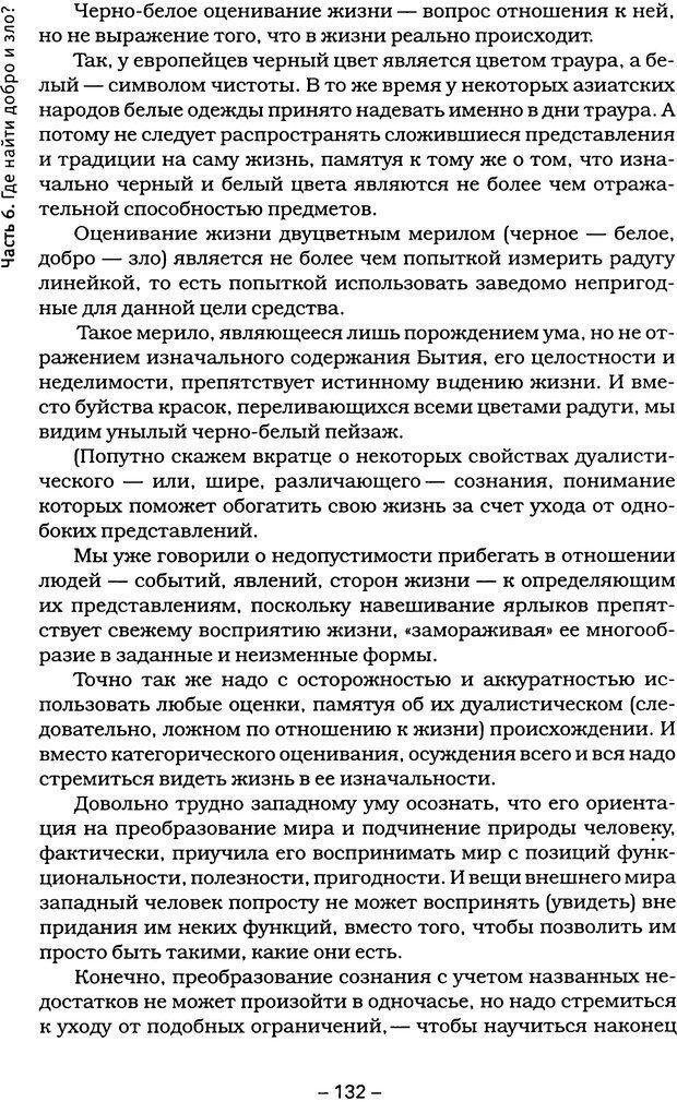 PDF. Дзэн и подлинное душевное здоровье. Шехов В. Г. Страница 132. Читать онлайн
