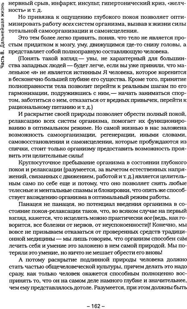 PDF. Дзэн и подлинное душевное здоровье. Шехов В. Г. Страница 162. Читать онлайн