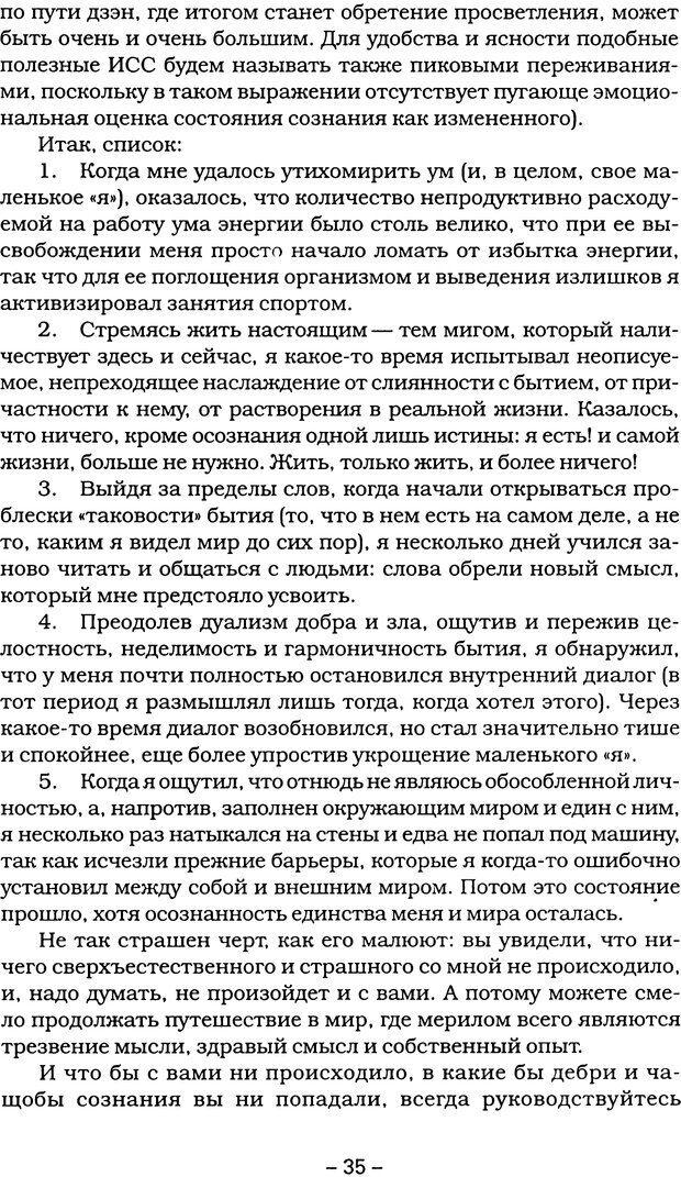 PDF. Дзэн и подлинное душевное здоровье. Шехов В. Г. Страница 35. Читать онлайн