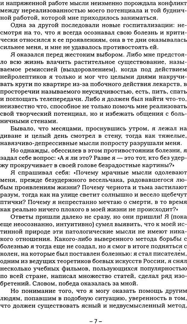 PDF. Дзэн и подлинное душевное здоровье. Шехов В. Г. Страница 7. Читать онлайн