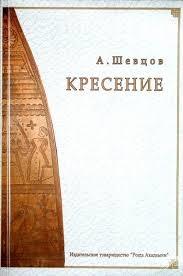 "Обложка книги ""Кресение, писанка"""