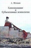 Самопознание и Субъективная психология, Шевцов  Александр