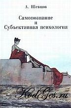 """Обложка книги """"Самопознание и Субъективная психология"""""""