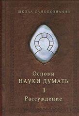 Основы Науки думать. Кн.1. Рассуждение, Шевцов  Александр