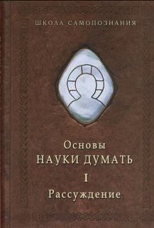 """Обложка книги """"Основы Науки думать. Кн.1. Рассуждение"""""""