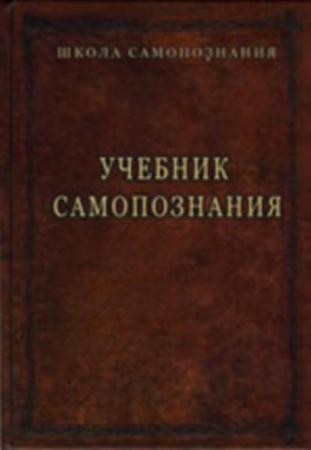 """Обложка книги """"Учебник самопознания"""""""
