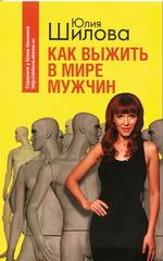 Как выжить в мире мужчин, Шилова Юлия