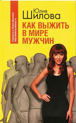 """Обложка книги """"Как выжить в мире мужчин"""""""