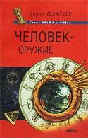 Человек  - оружие, Шлахтер Вадим