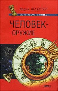 """Обложка книги """"Человек  - оружие"""""""