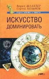 """Обложка книги """"Искусство доминировать"""""""